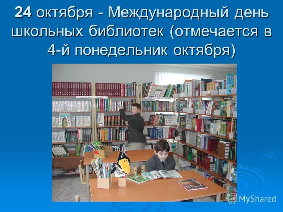 24 октября - Международный день школьных библиотек (отмечается в 4-й понедельник октября)