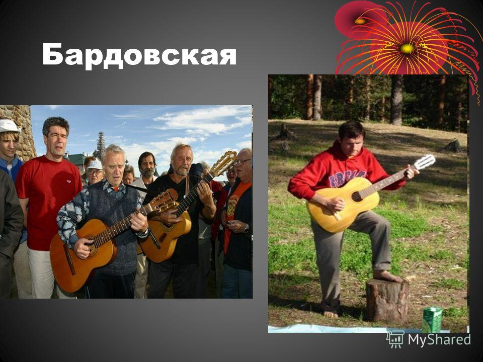 Бардовская