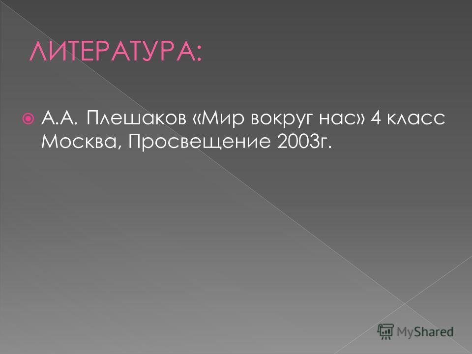 А.А. Плешаков «Мир вокруг нас» 4 класс Москва, Просвещение 2003г.