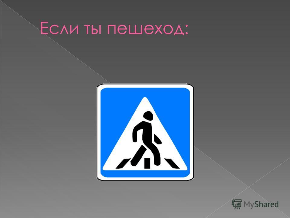 Если ты пешеход: