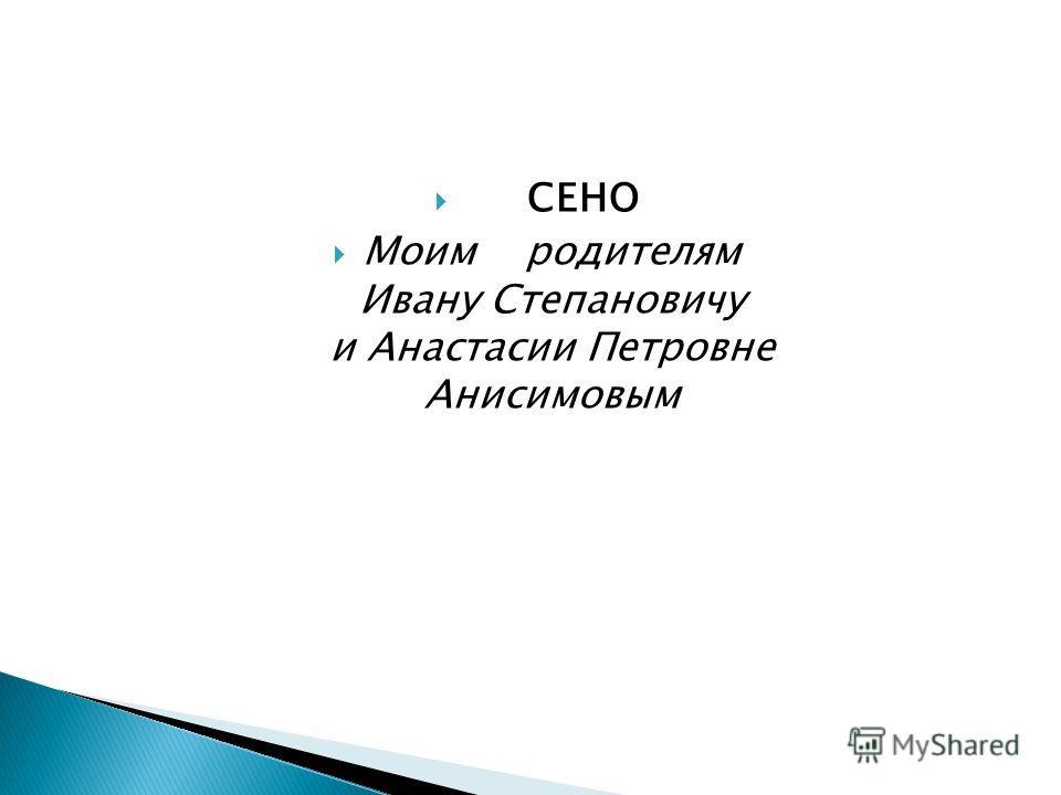 СЕНО Моим родителям Ивану Степановичу и Анастасии Петровне Анисимовым