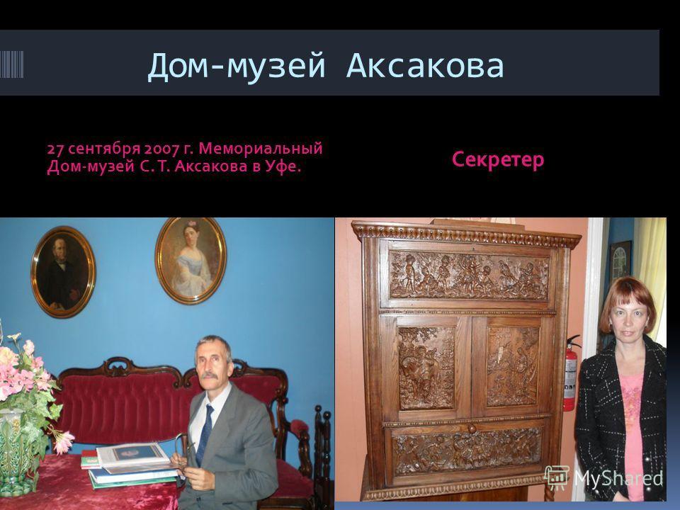 Дом-музей Аксакова 27 сентября 2007 г. Мемориальный Дом-музей С. Т. Аксакова в Уфе. Секретер