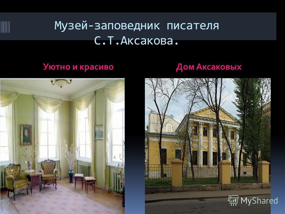 Музей-заповедник писателя С.Т.Аксакова. Уютно и красивоДом Аксаковых