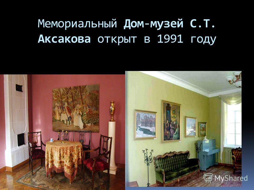 Мемориальный Дом-музей С.Т. Аксакова открыт в 1991 году