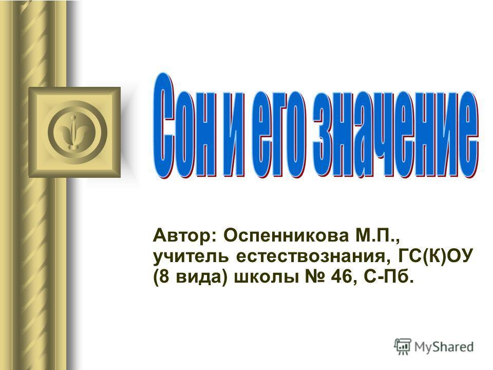Автор: Оспенникова М.П., учитель естествознания, ГС(К)ОУ (8 вида) школы 46, С-Пб.