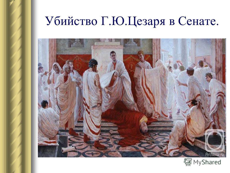 Убийство Г.Ю.Цезаря в Сенате.