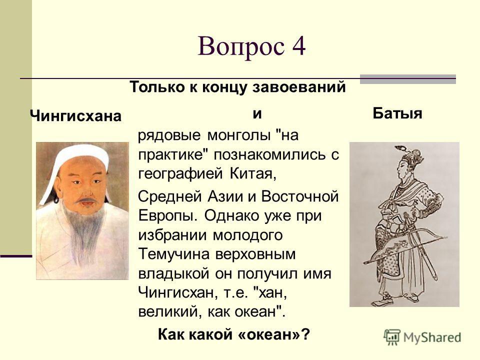 Вопрос 4 рядовые монголы