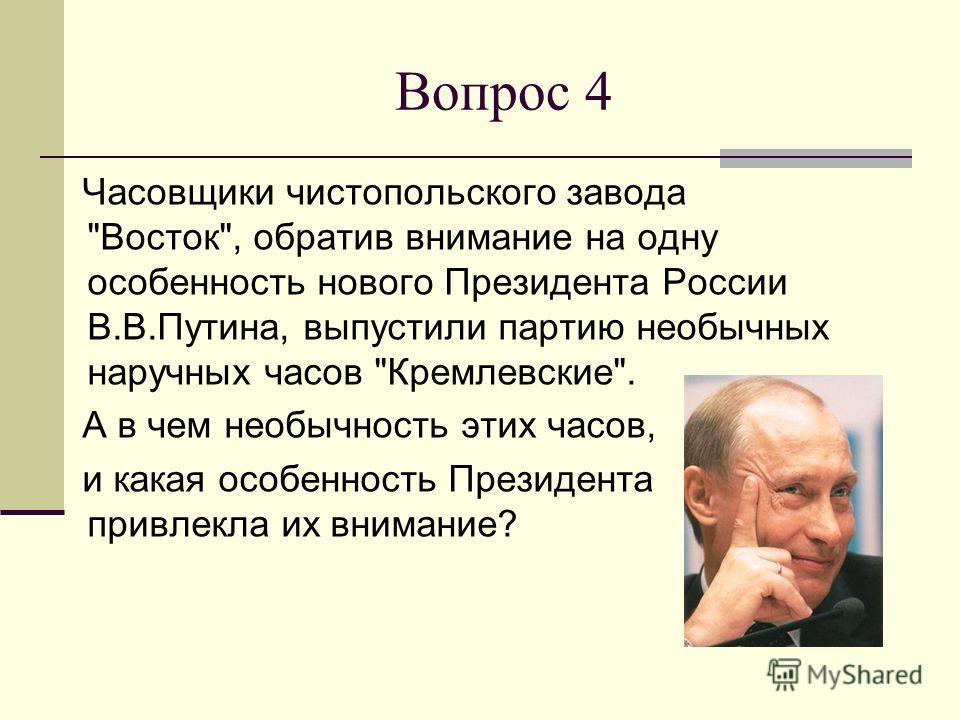 Вопрос 4 Часовщики чистопольского завода