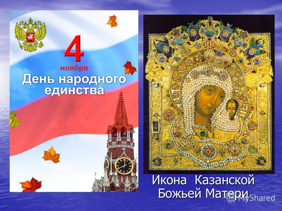 Икона Казанской Божьей Матери