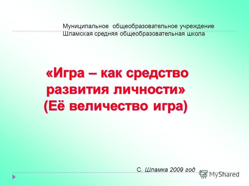 Муниципальное общеобразовательное учреждение Шламская средняя общеобразовательная школа С. Шламка 2009 год