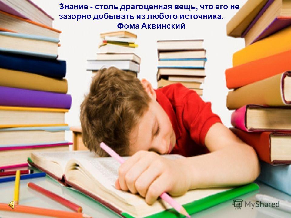 Знание - столь драгоценная вещь, что его не зазорно добывать из любого источника. Фома Аквинский