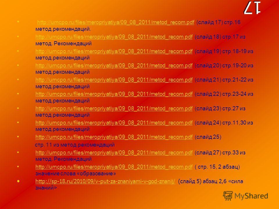 17 http://umcpo.ru/files/meropriyatiya/09_08_2011/metod_recom.pdf (слайд 17) стр.16 метод.рекомендаций. http://umcpo.ru/files/meropriyatiya/09_08_2011/metod_recom.pdf http://umcpo.ru/files/meropriyatiya/09_08_2011/metod_recom.pdf (слайд 18) стр.17 из