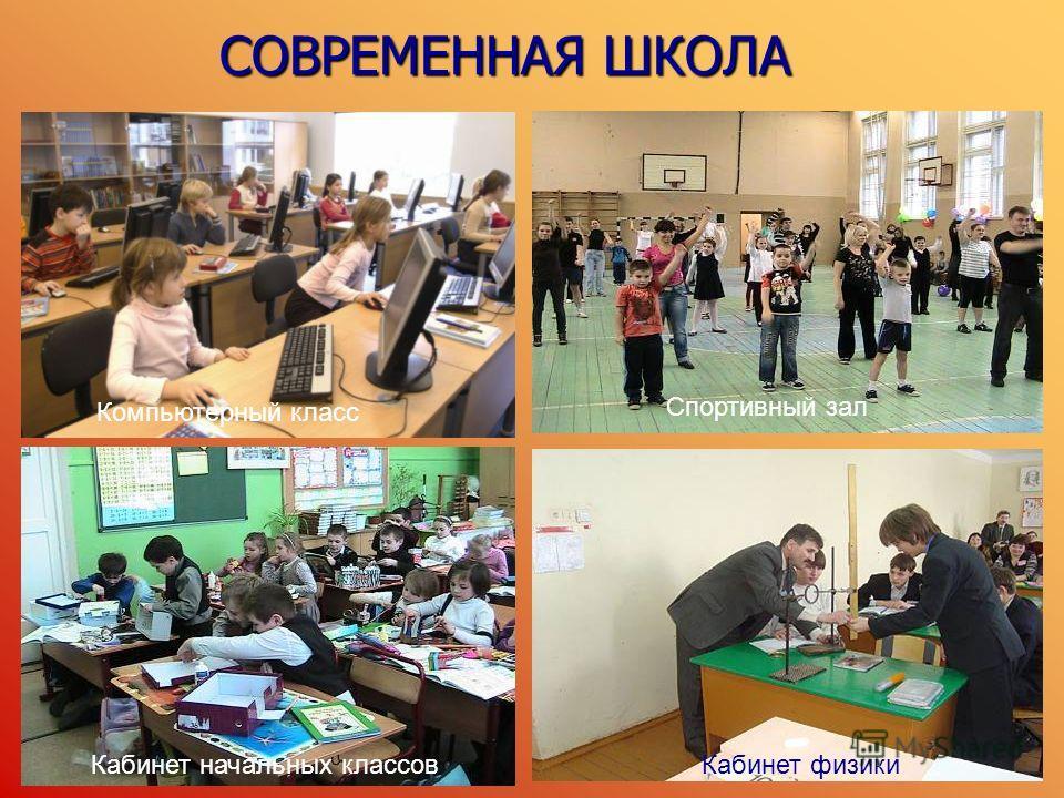 СОВРЕМЕННАЯ ШКОЛА СОВРЕМЕННАЯ ШКОЛА Компьютерный класс Спортивный зал Кабинет начальных классов Кабинет физики