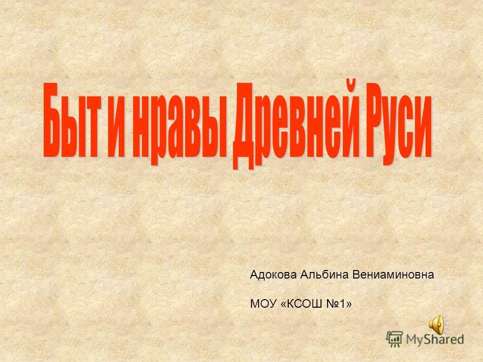 Адокова Альбина Вениаминовна МОУ «КСОШ 1»