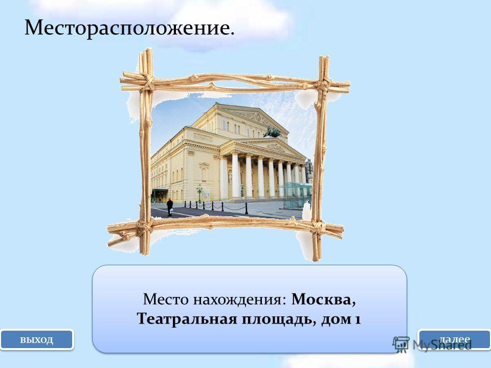 выход Месторасположение. далее Место нахождения: Москва, Театральная площадь, дом 1