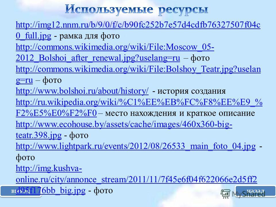 выход назад http://img12.nnm.ru/b/9/0/f/c/b90fc252b7e57d4cdfb76327507f04c 0_full.jpghttp://img12.nnm.ru/b/9/0/f/c/b90fc252b7e57d4cdfb76327507f04c 0_full.jpg - рамка для фото http://commons.wikimedia.org/wiki/File:Moscow_05- 2012_Bolshoi_after_renewal