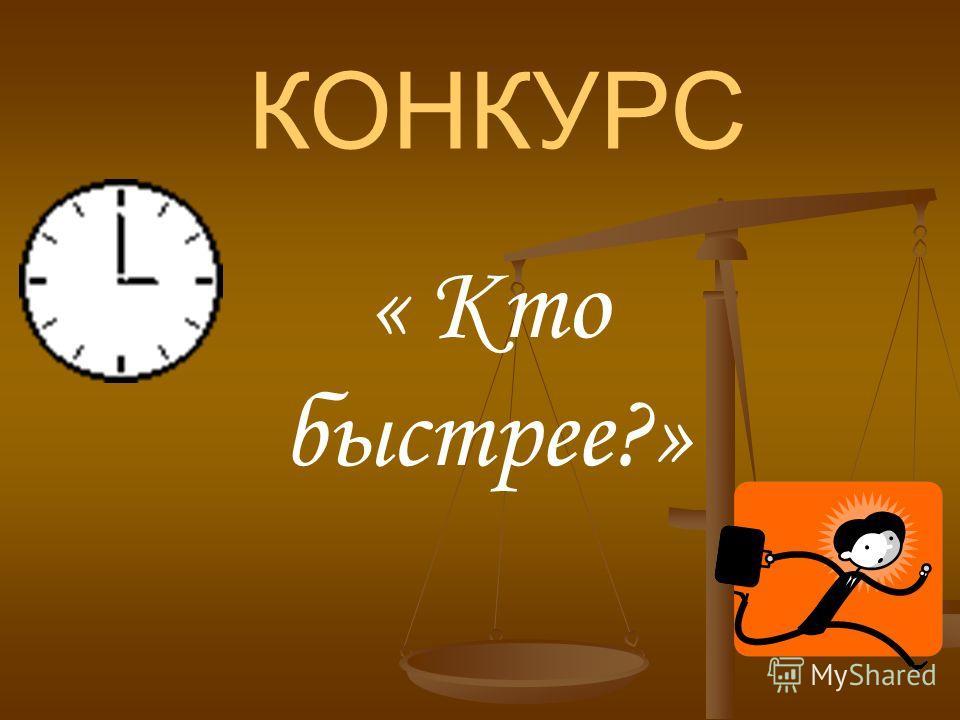 КОНКУРС « Кто быстрее?»