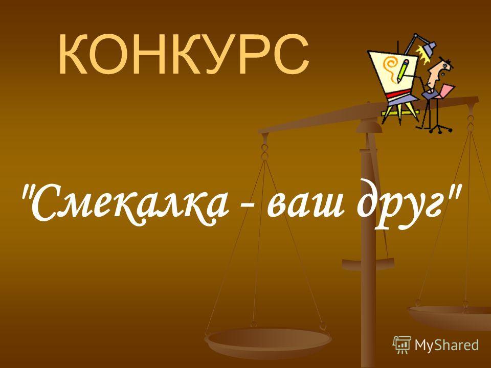 КОНКУРС Смекалка - ваш друг