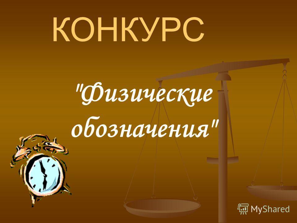 КОНКУРС Физические обозначения