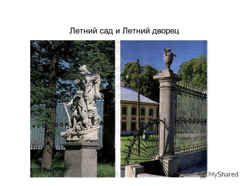 Летний сад и Летний дворец