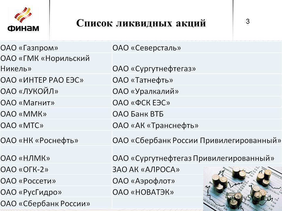 Список ликвидных акций 3 3