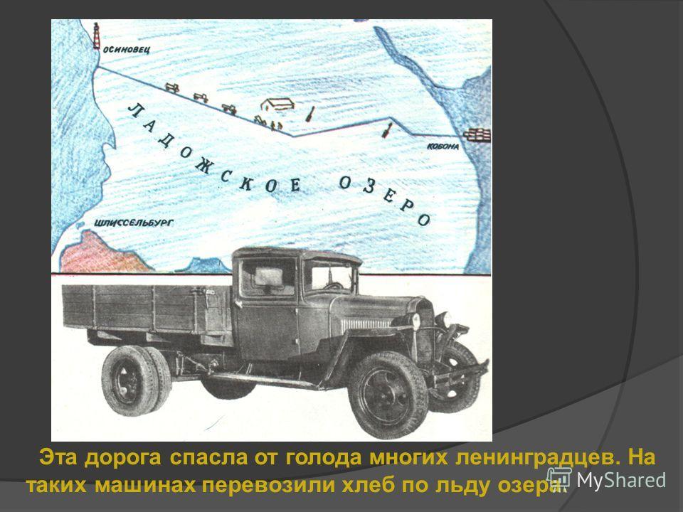 Эта дорога спасла от голода многих ленинградцев. На таких машинах перевозили хлеб по льду озера.