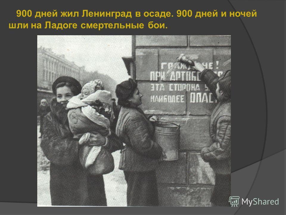 900 дней жил Ленинград в осаде. 900 дней и ночей шли на Ладоге смертельные бои.