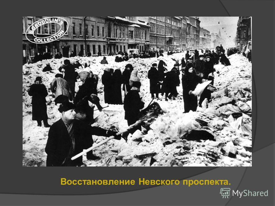 Восстановление Невского проспекта.