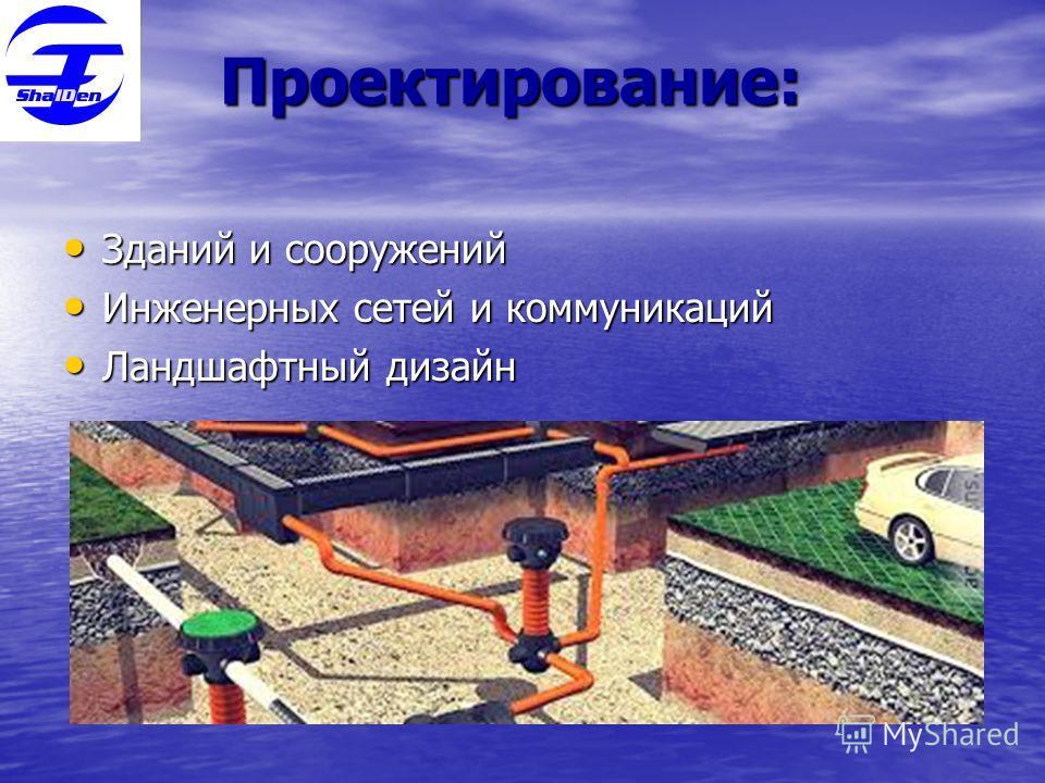 Проектирование: Зданий и сооружений Зданий и сооружений Инженерных сетей и коммуникаций Инженерных сетей и коммуникаций Ландшафтный дизайн Ландшафтный дизайн