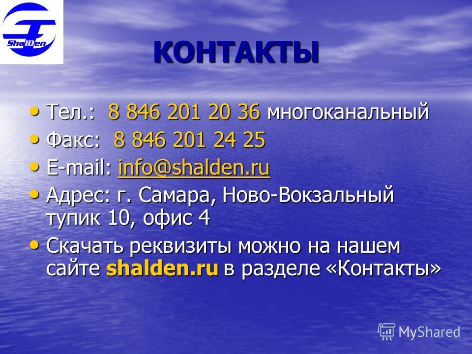 КОНТАКТЫ Тел.: 8 846 201 20 36 многоканальный Тел.: 8 846 201 20 36 многоканальный Факс: 8 846 201 24 25 Факс: 8 846 201 24 25 E-mail: info@shalden.ru E-mail: info@shalden.ruinfo@shalden.ru Адрес: г. Самара, Ново-Вокзальный тупик 10, офис 4 Адрес: г.