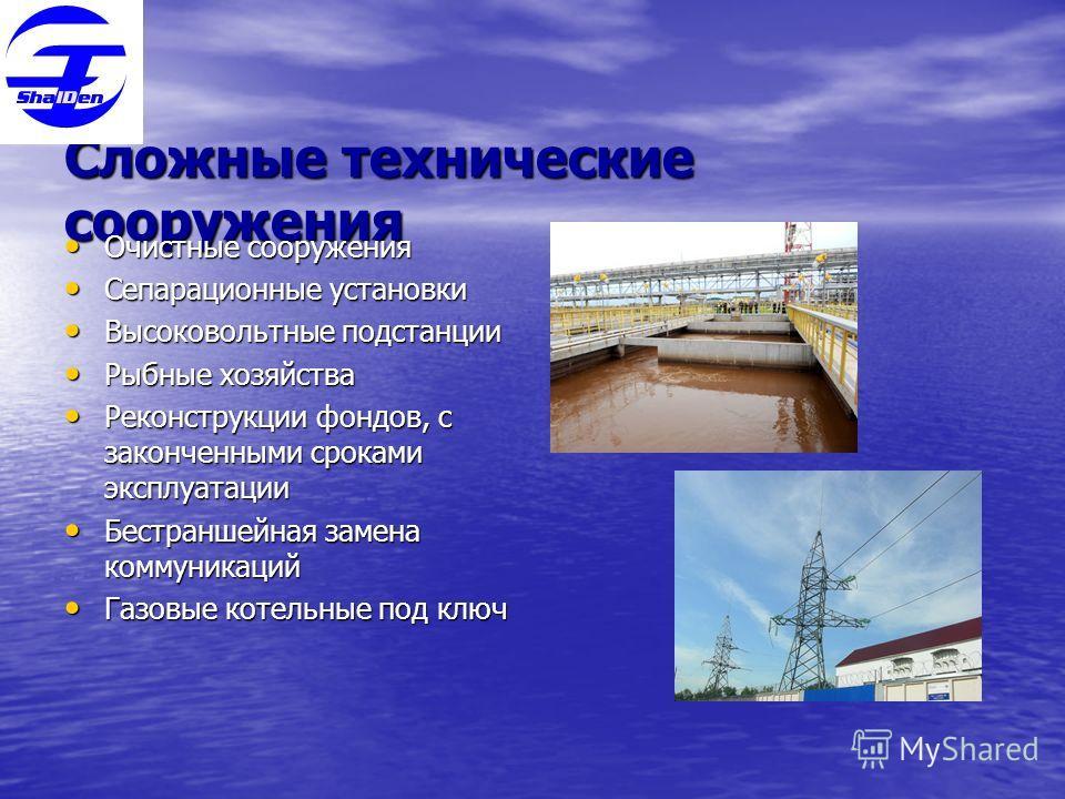 Сложные технические сооружения Очистные сооружения Очистные сооружения Сепарационные установки Сепарационные установки Высоковольтные подстанции Высоковольтные подстанции Рыбные хозяйства Рыбные хозяйства Реконструкции фондов, с законченными сроками