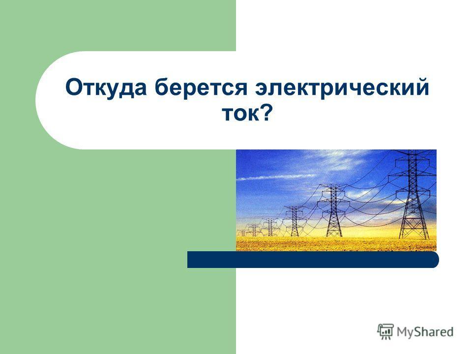 Откуда берется электрический ток?