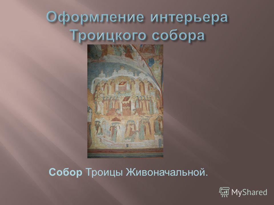 Собор Троицы Живоначальной.