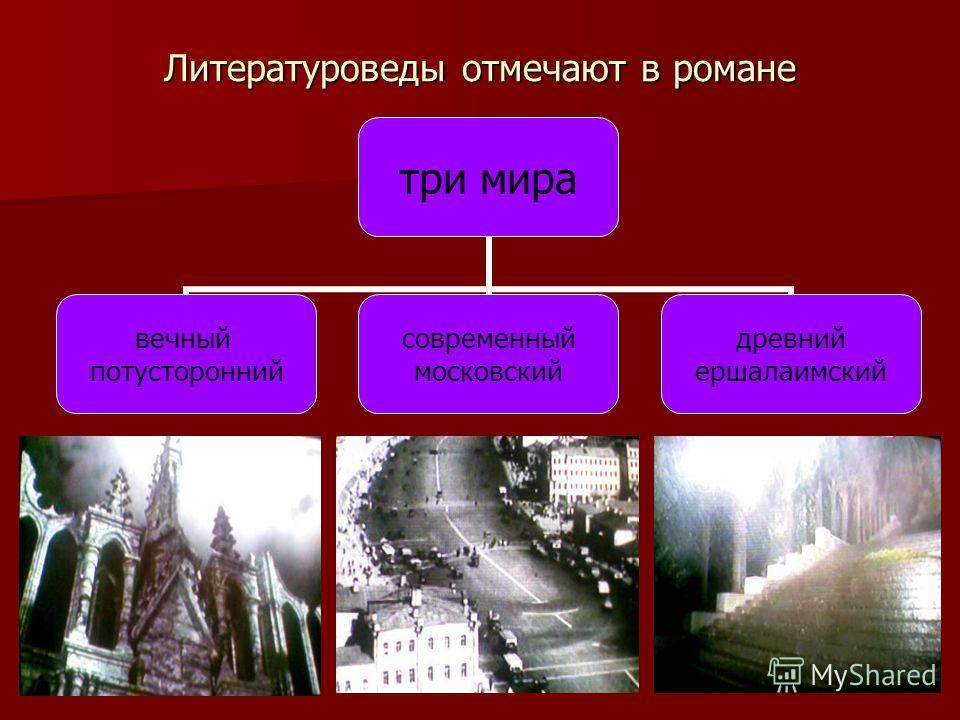 Литературоведы отмечают в романе три мира вечный потусторонний современный московский древний ершалаимский