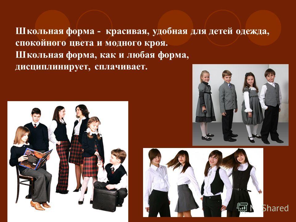 Школьная форма - красивая, удобная для детей одежда, спокойного цвета и модного кроя. Школьная форма, как и любая форма, дисциплинирует, сплачивает.