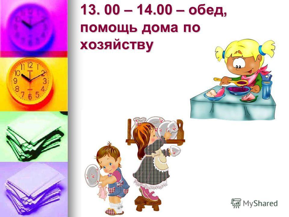 13. 00 – 14.00 – обед, помощь дома по хозяйству
