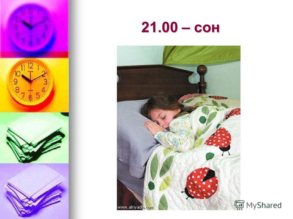 21.00 – сон