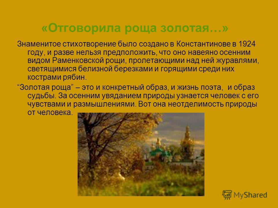 «Отговорила роща золотая…» Знаменитое стихотворение было создано в Константинове в 1924 году, и разве нельзя предположить, что оно навеяно осенним видом Раменковской рощи, пролетающими над ней журавлями, светящимися белизной березками и горящими сред