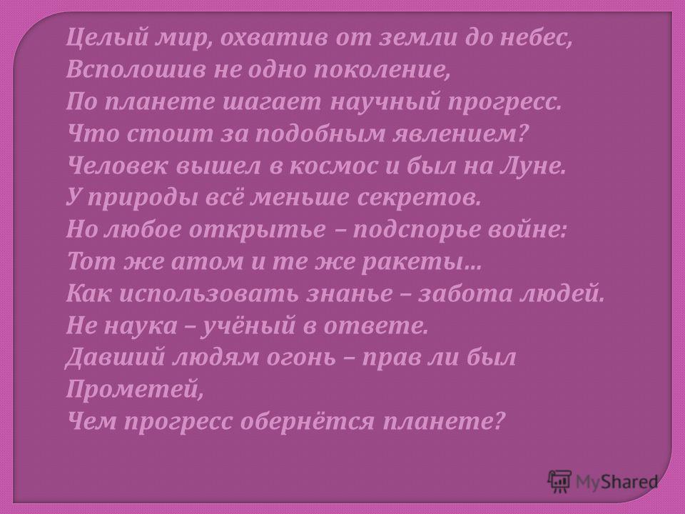 11 класс МОУ « СОШ с. Степное » 2010 г