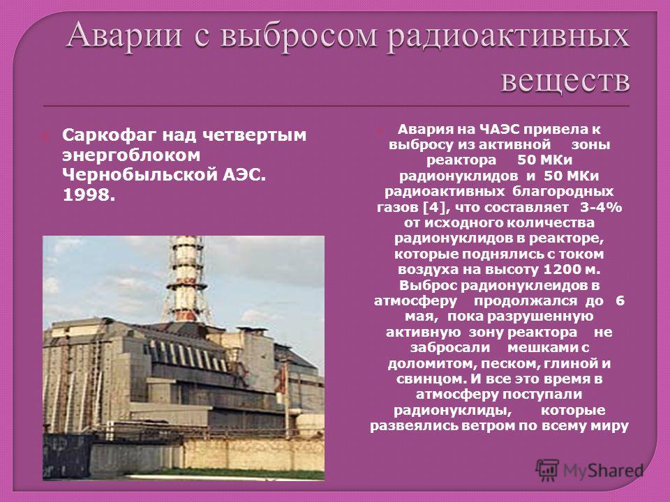 Авария на Чернобыльской АЭС вызвала крупномасштабное радиоактивное заражение местности, зданий, сооружений, дорог, лесных массивов и водоемов не только на Украине, но и далеко за её пределами. На волю вырвалось более 8 тонн топлива, которое содержит