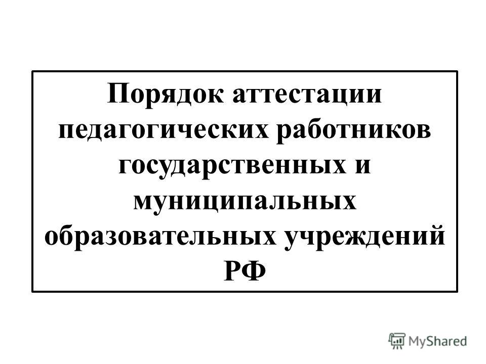 Порядок аттестации педагогических работников государственных и муниципальных образовательных учреждений РФ