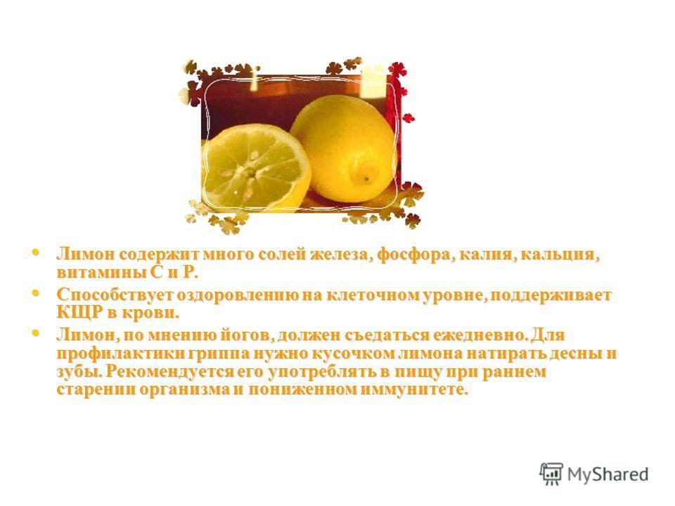 ВИНОГРАД Содержит Содержит минеральные вещества (калий, кальций, магний, марганец, кобальт), витамины С,Р,РР,В 1,В 6, В 12, С,Р,РР,В 1,В 6, В 12, а также яблочную, салициловую, лимонную, фоливую и другие кислоты, каротин. Обладает Обладает мочегонным