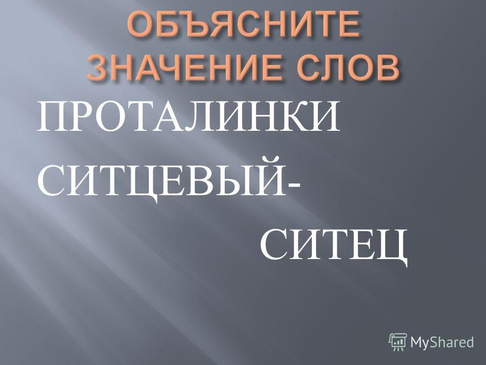 ПРОТАЛИНКИ СИТЦЕВЫЙ - СИТЕЦ