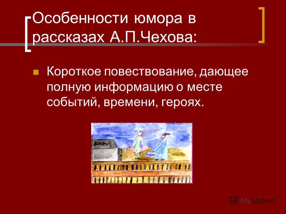 Особенности юмора в рассказах А.П.Чехова: Короткое повествование, дающее полную информацию о месте событий, времени, героях.