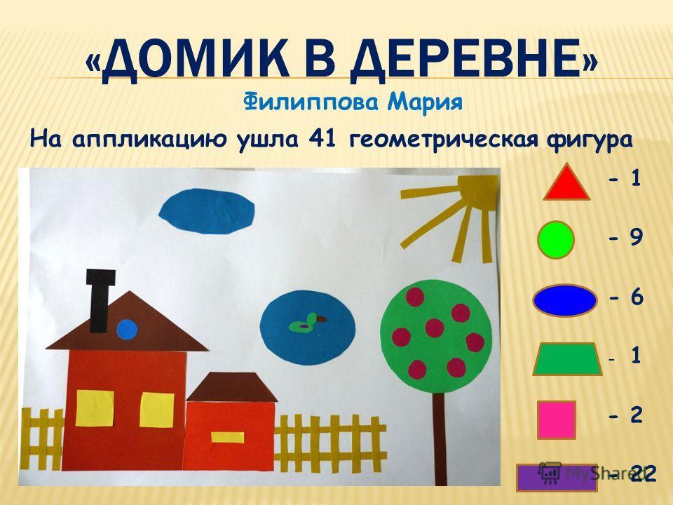 «ПАРОВОЗИК» На аппликацию ушло 43 геометрические фигуры - 17 - 12 - 3 - 11 Меденков Саша