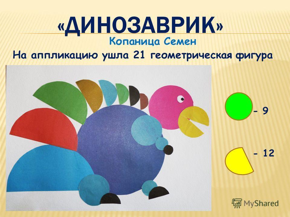 «ПТИЧКИ» На аппликацию ушла 33 геометрические фигуры - 17 - 13 - 3 Колова Анастасия