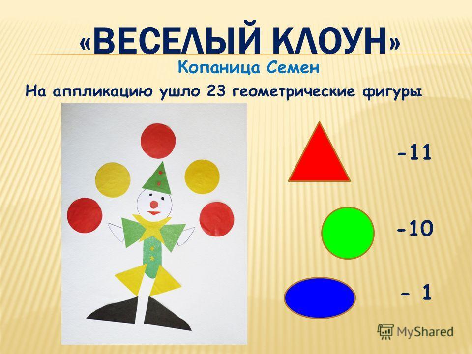 «НАСЕКОМЫЕ» - 17 - 14 - 3 - 6 На аппликацию ушла 26 геометрические фигуры Колова Анастасия