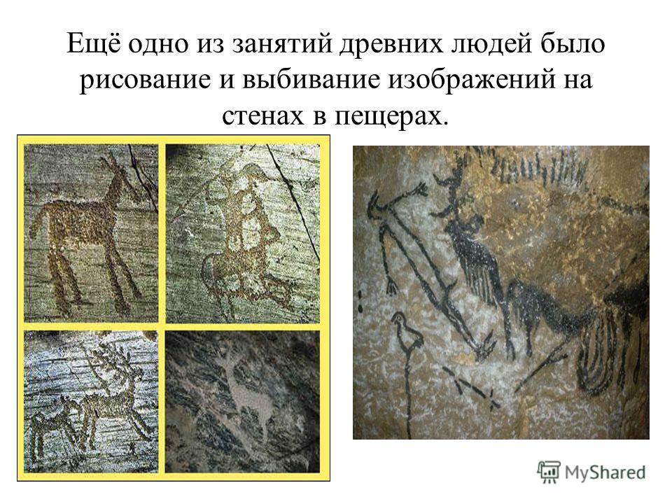 Ещё одно из занятий древних людей было рисование и выбивание изображений на стенах в пещерах.