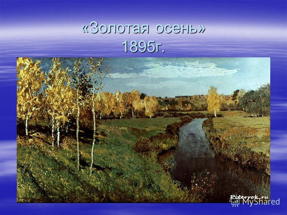 «Золотая осень» 1895г.
