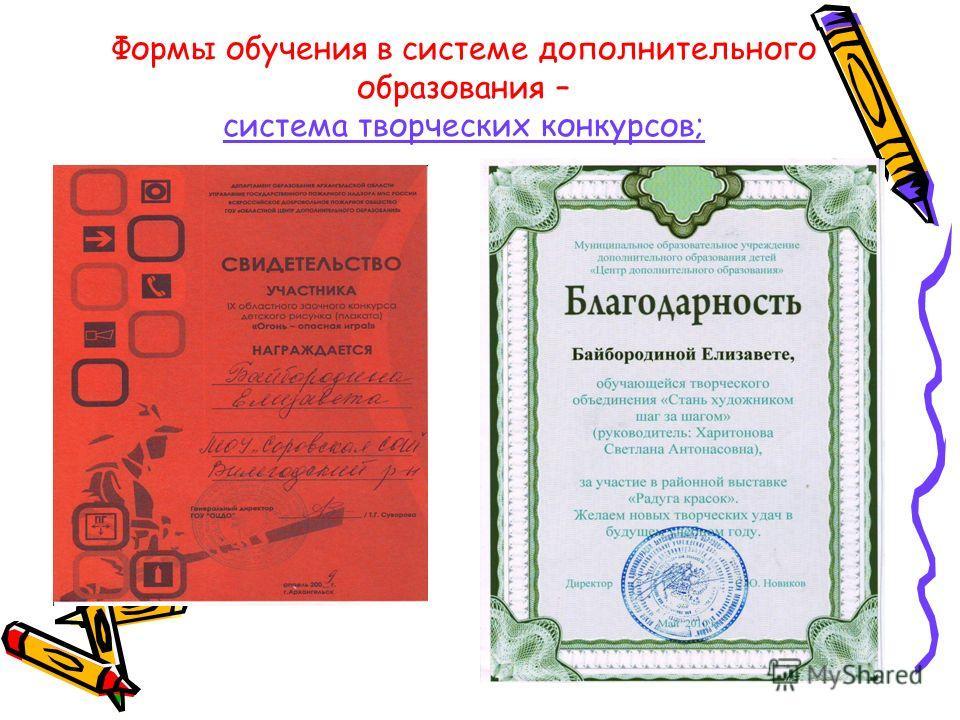 Формы обучения в системе дополнительного образования – система творческих конкурсов;